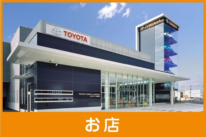 カローラ 福岡 トヨタ